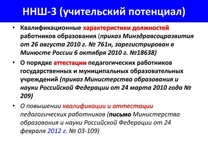 ННШ-3 (учительский потенциал)
