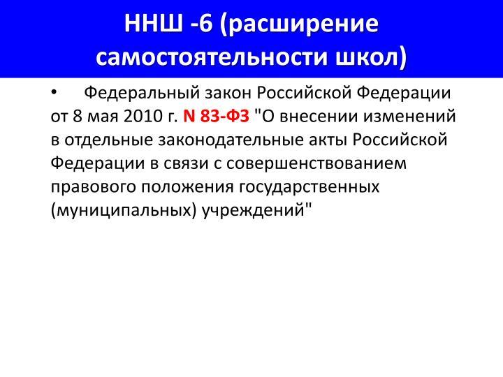 ННШ -6 (расширение самостоятельности школ)