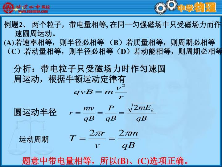 分析:带电粒子只受磁场力时作匀速圆周运动,根据牛顿运动定律有