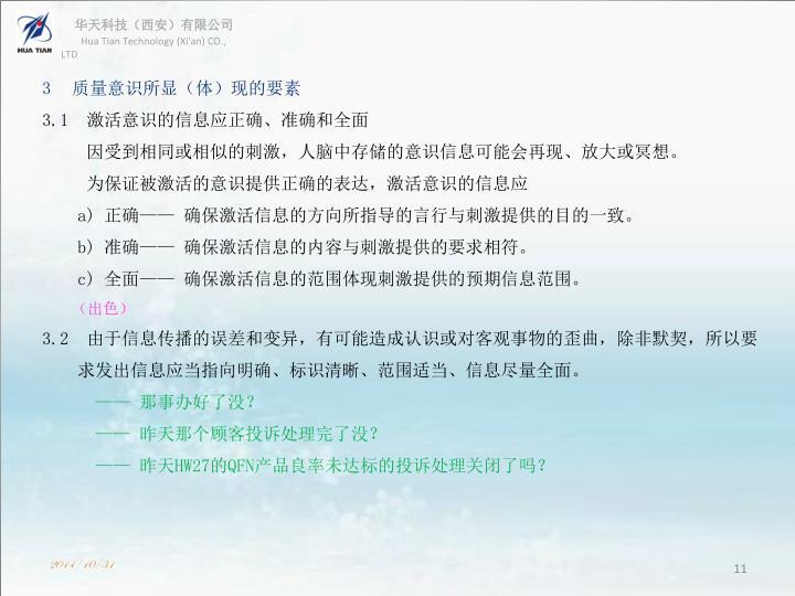 华天科技(西安)有限公司
