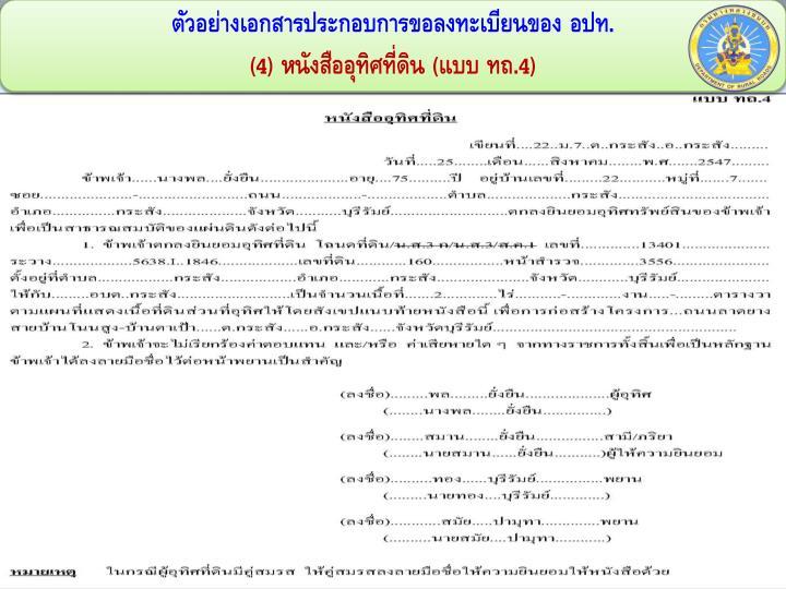 ตัวอย่างเอกสารประกอบการขอลงทะเบียนของ
