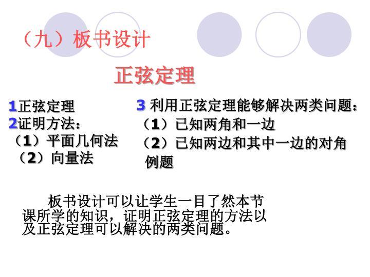(九)板书设计