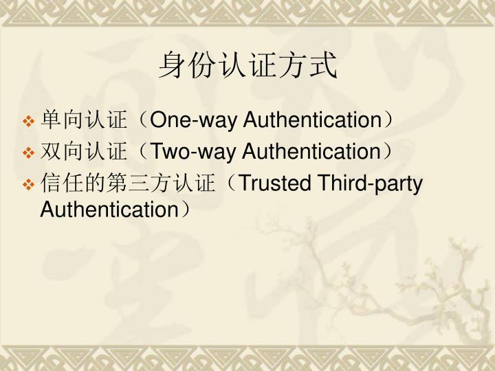 身份认证方式