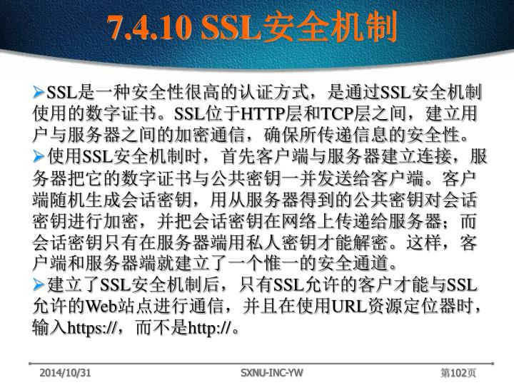 7.4.10 SSL