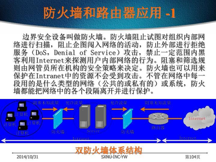 防火墙和路由器应用