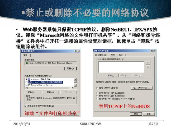 禁止或删除不必要的网络协议