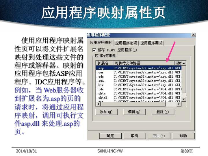 应用程序映射属性页