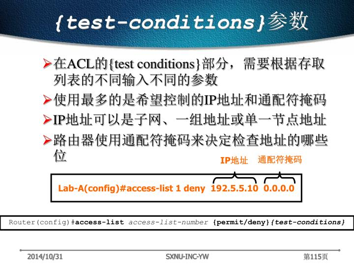 {test-conditions}