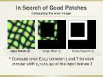 in search of good patches computing the error image