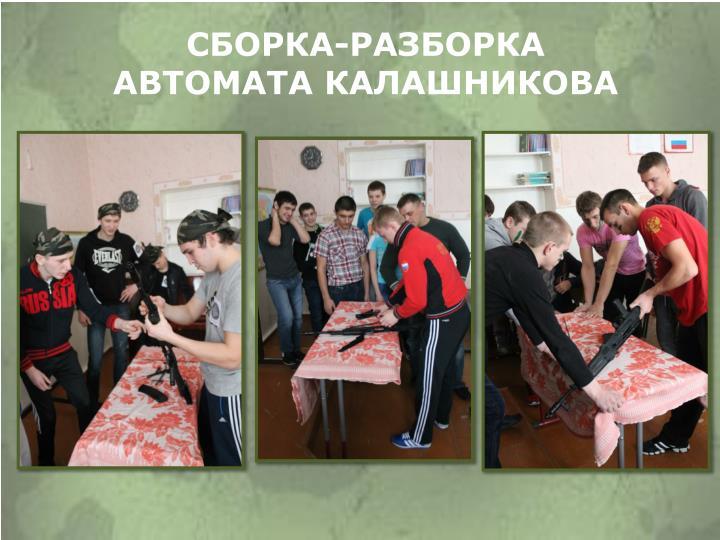 СБОРКА-РАЗБОРКА