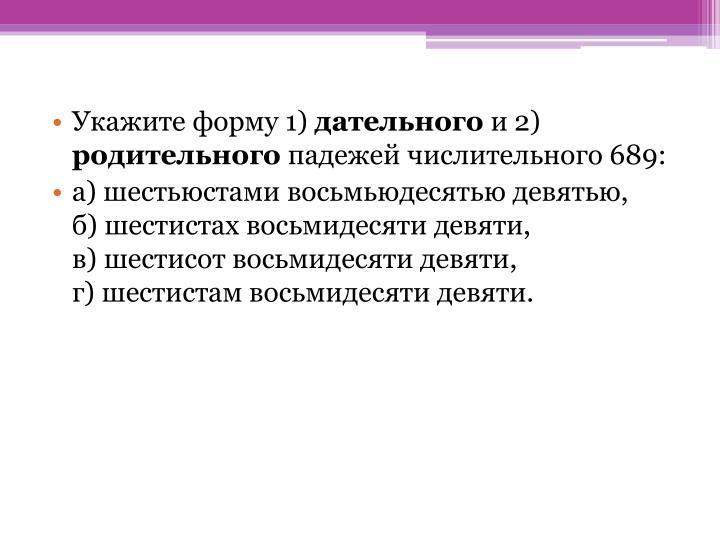 Укажите форму 1)