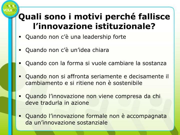 Quali sono i motivi perché fallisce  l'innovazione istituzionale?