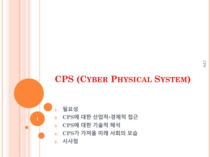 Cps cyber physical system