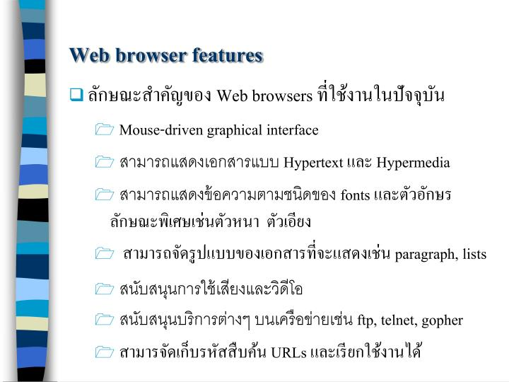 Web browser features