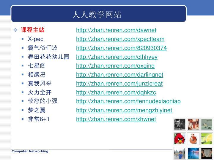 人人教学网站