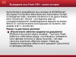 flash cs51