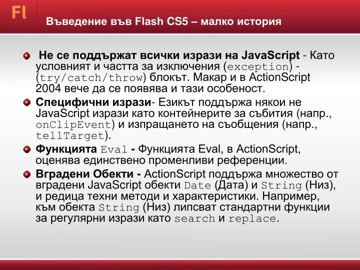 Въведение във Flash