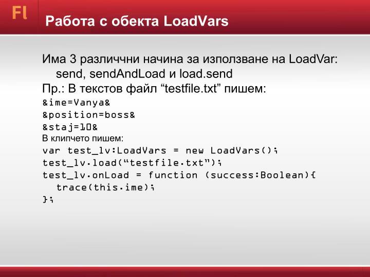 Работа с обекта LoadVars