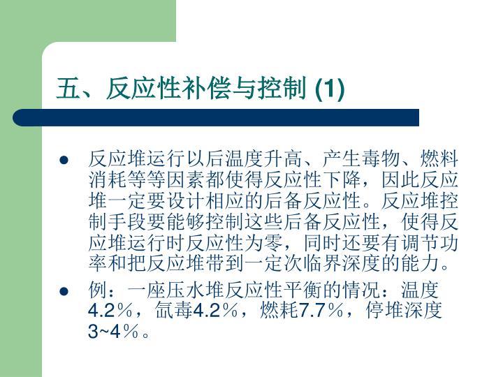五、反应性补偿与控制