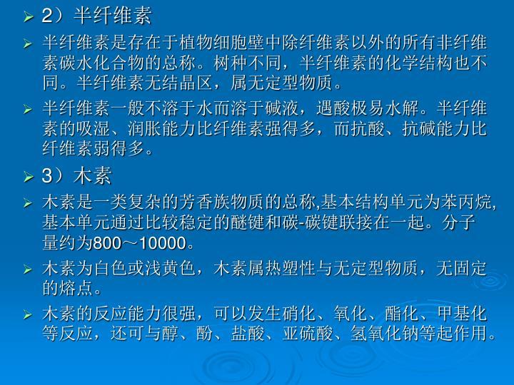 2)半纤维素