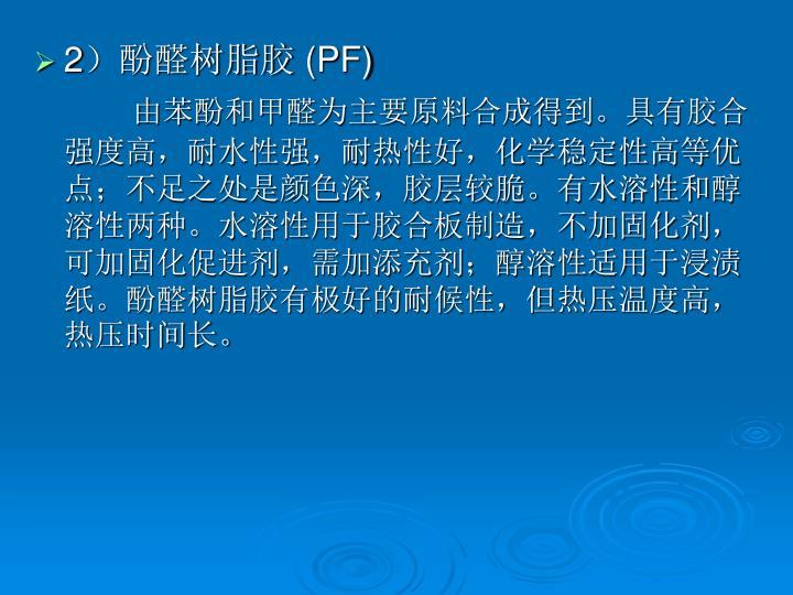 2)酚醛树脂胶 (