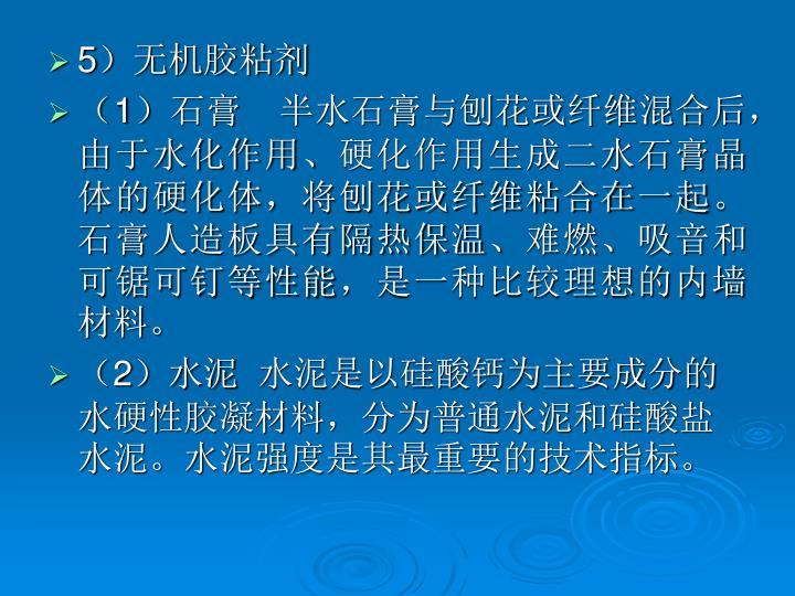 5)无机胶粘剂