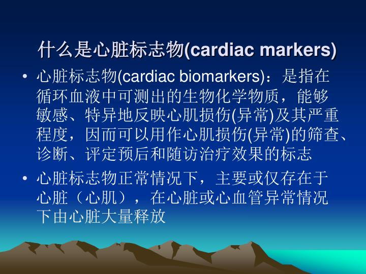 什么是心脏标志物