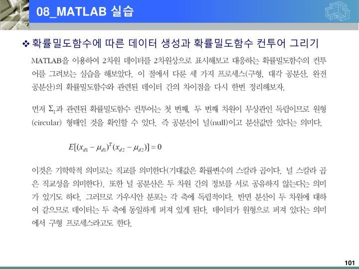 08_MATLAB