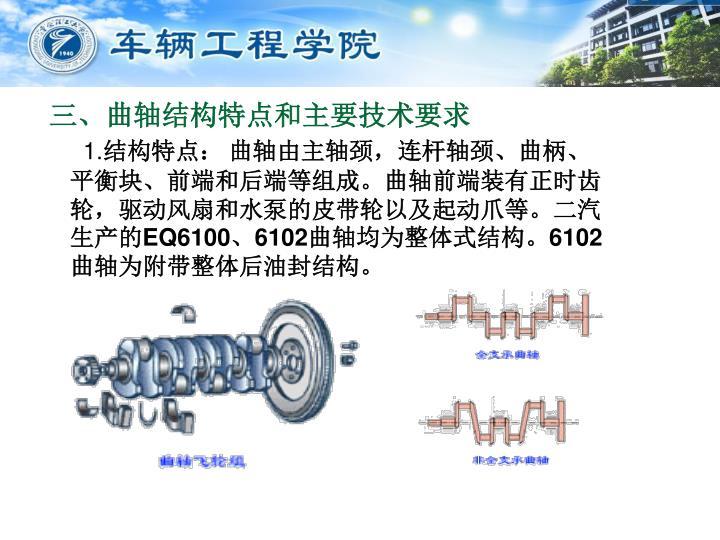 三、曲轴结构特点和主要技术要求