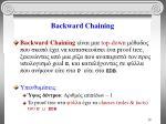 backward chaining1