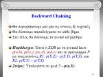 backward chaining2