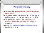 backward chaining9