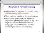 backward forward chaining
