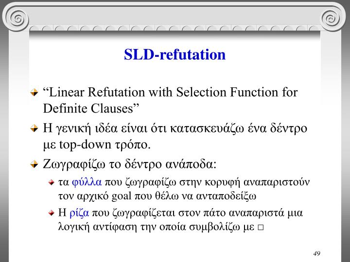 SLD-refutation