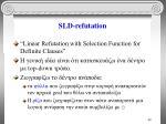 sld refutation1