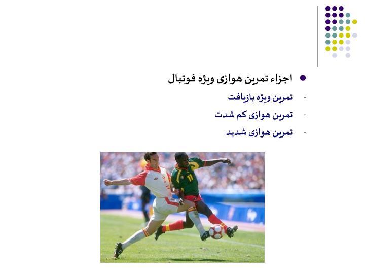 اجزاء تمرین هوازی ویژه فوتبال