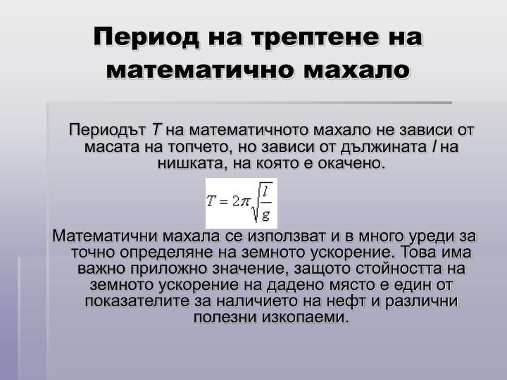 Период на трептене на математично махало