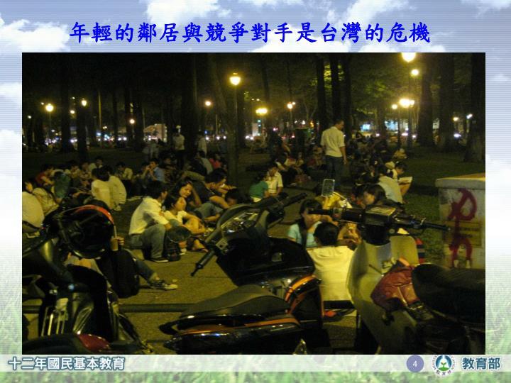 年輕的鄰居與競爭對手是台灣的危機