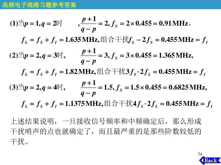 上述结果说明,一旦接收信号频率和中频确定后,那么形成干扰哨声的点也就确定了,而且最严重的是那些阶数较低的干扰。