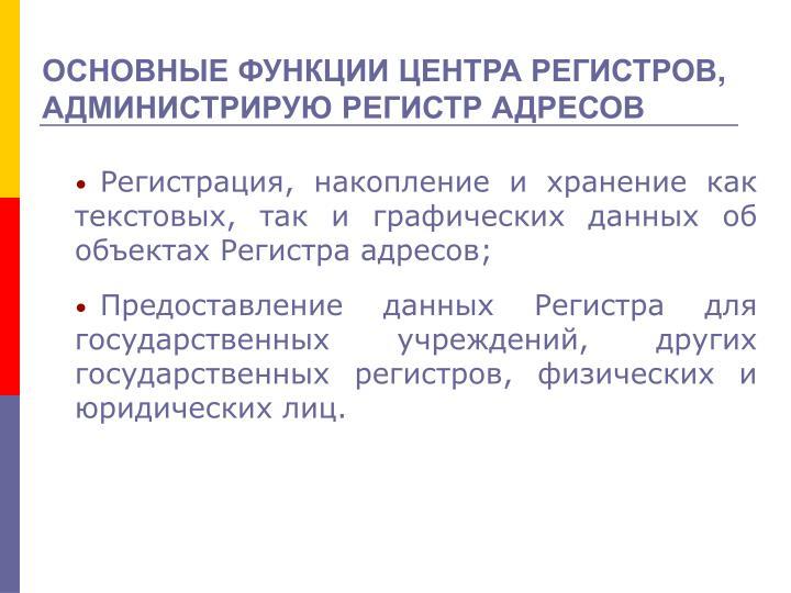 ОСНОВНЫЕ ФУНКЦИИ ЦЕНТРА РЕГИСТРОВ