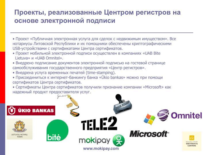 Проекты, реализованные Центром регистров на основе электронной подписи