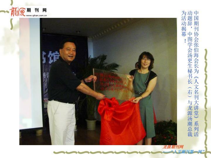 中国期刊协会张伯海会长为