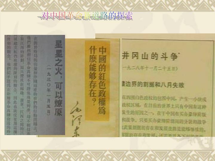对中国革命新道路的探索
