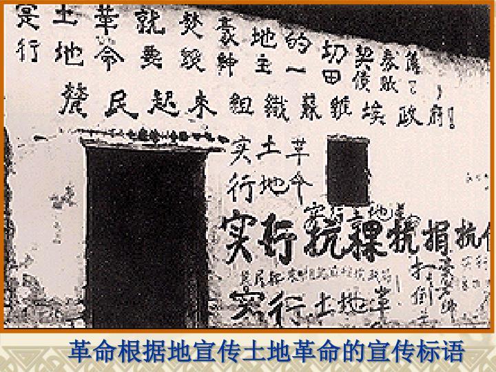 革命根据地宣传土地革命的宣传标语