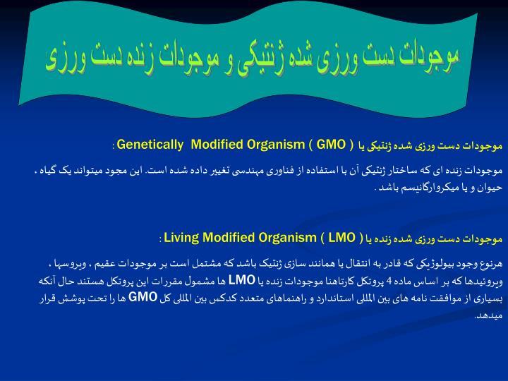 موجودات دست ورزی شده ژنتیکی و موجودات زنده دست ورزی