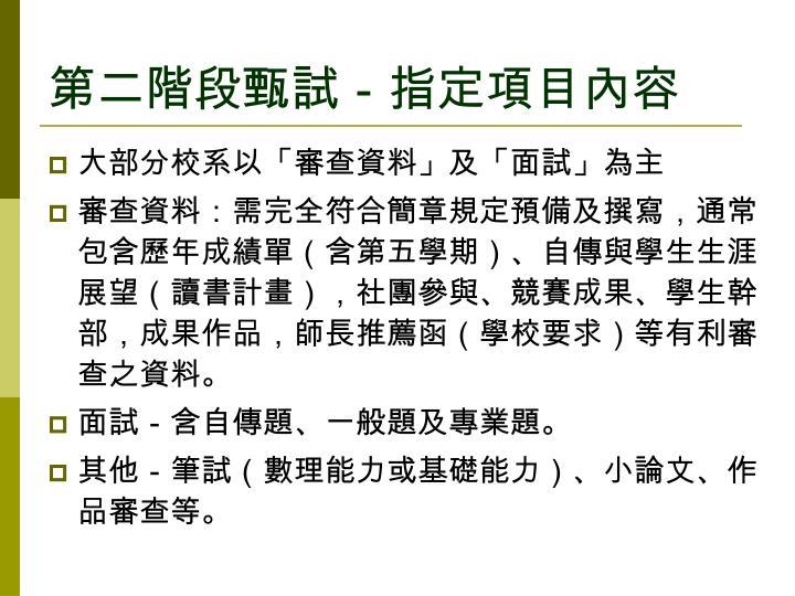 第二階段甄試-指定項目內容