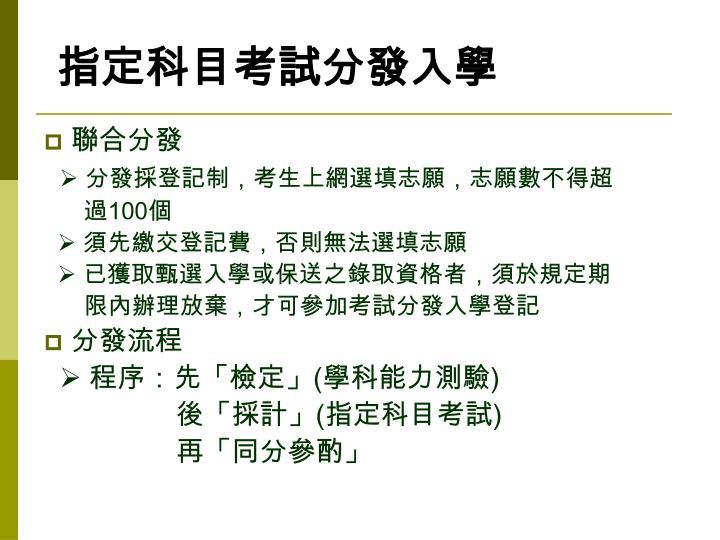 指定科目考試分發入學