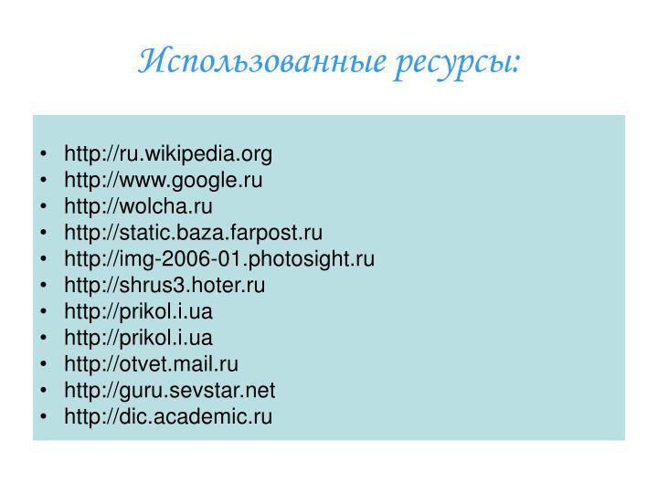 1.Википедия: