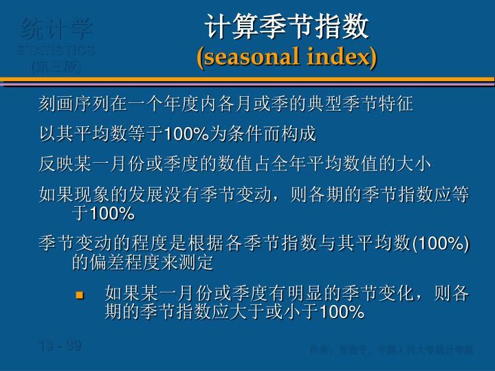 计算季节指数