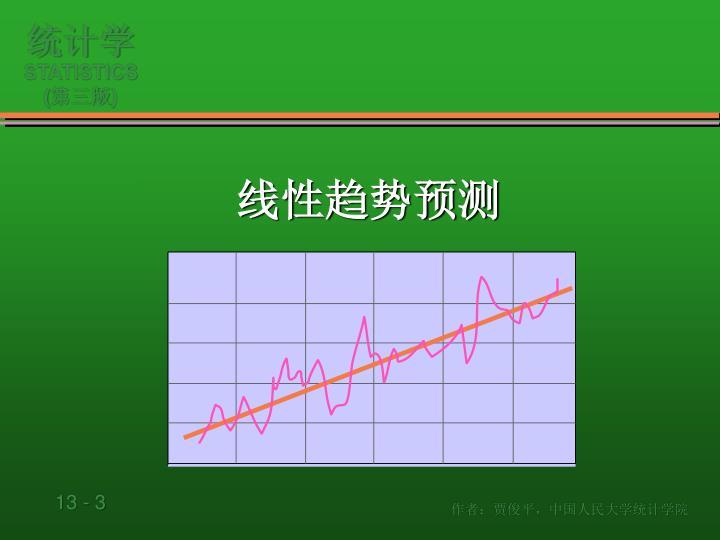 线性趋势预测
